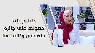 دانا عربيات - حصولها على جائزة خاصة من وكالة ناسا في مسابقة انتل ايسف intel ISEF