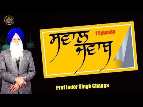 Episode 1 ਸਵਾਲ ਜਵਾਬ Que&AnsProf Inder Singh Ghagga 2020.