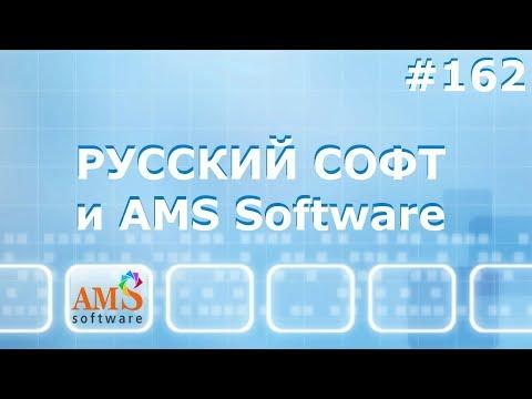AMS Software: на что способен русский софт?
