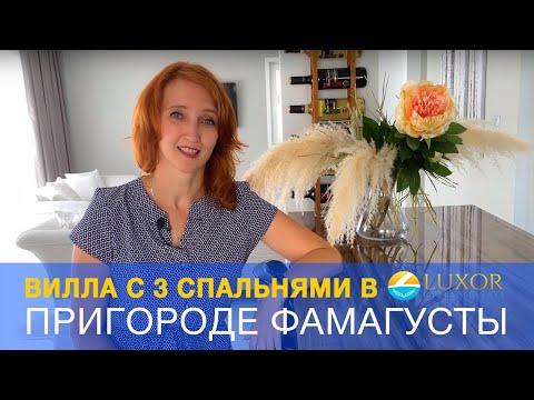 🏡🌊👉Элитная недвижимость Северного Кипра: уютная вилла в пригороде Фамагусты!