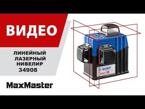 Линейный лазерный нивелир Крест 3D ЗУБР 34908