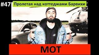 МОТ - Пролетая над коттеджами Барвихи (Премьера клипа 2018) (караоке, слова)