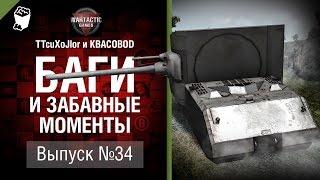 Баги и забавные моменты №34 - от TTcuXoJlor и KBACOBOD B KEDOCAX [World of Tanks]
