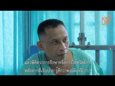 KMUTT - ชีวิตเบื้องหลังของทหารผ่านศึก (Official)