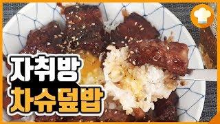 [자취요리] 일식집 안부러운 차슈덮밥 만들기 ( 난이도…