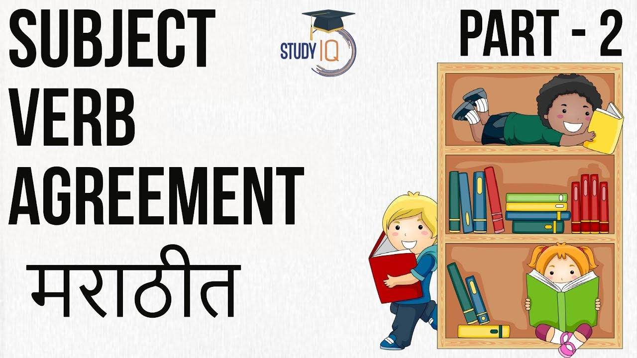 Marathi Subject Verb Agreement Part 2 English Grammar Error