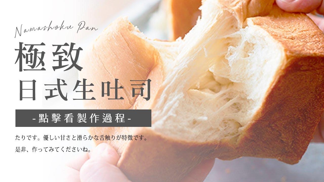 【總信烘焙廚房】大師親臨示範!讓你在家也能做出專業級的日式美味|極致生吐司 by 李志豪 - YouTube