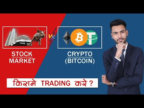 Stock Market Vs Cryptocurrency / Bitcoin Explain in Hindi | Where you should Trade