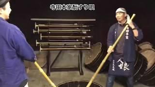 発酵TV#4 寺田本家 酛摺り唄(もとすりうた)