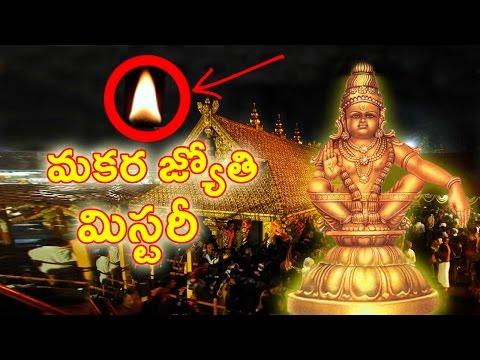 Mystery Of Sabarimala Makara Jyothi || మకర జ్యోతి వెనుక ఆశ్చర్యకరమైన రహస్యం || Planet Leaf