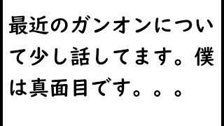 〔実況〕ガンオン「最近の俺の心境」 やっぱり言いすぎじゃねwww