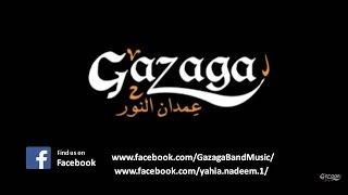سيرة الاراجوز | عمدان النور - Gazaga