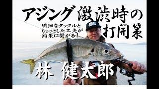 アングリングソルト2018年7月号・誌面連動動画 動画説明:渋いときでも...