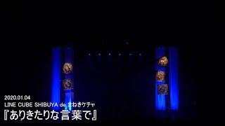 【LIVE】ありきたりな言葉で/まねきケチャ※1月4日(土) 開催『LINE CUBE SHIBUYA de まねきケチャ』