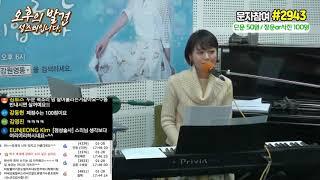 [오후의 발견 Hot Clip] 리디 & 용철 - All For You 190128