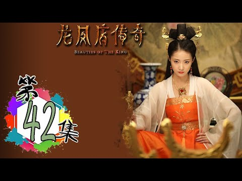 [INDO SUB] Beauties Of The King《龙凤店传奇》 EP42【Serial Tv Populer : Chinese Drama Indonesia】