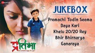 pratibha---full-movie-jukebox-rupali-jadhav-bipin-surve-harshada-phatak-vijay-singh