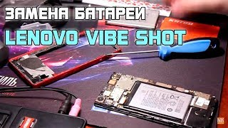 Как заменить аккумулятор в смартфоне Lenovo Vibe Shot (z90a40)?