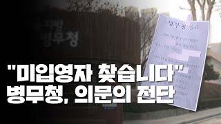"""""""미입영자를 찾습니다""""... 병무청의 황당한 수배(?) 전단 / YTN"""