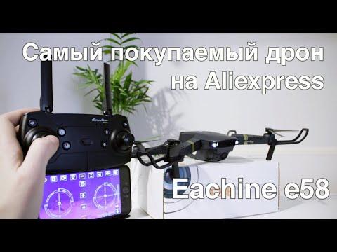 Самый продаваемый на Aliexpress квадрокоптер Eachine E58 за 60$