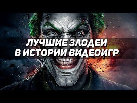 [ТОП 10] Лучшие злодеи в истории видеоигр