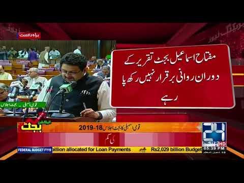 National Assembly 2018-19 budget Ijlas   27 April 2018    24 News HD
