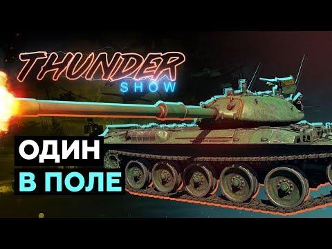 Thunder Show: Один в поле