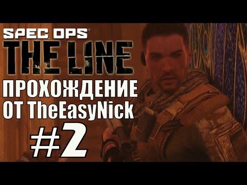 Spec Ops The Line Прохождение Часть 1