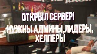 ОТКРЫВАЮ СВОЙ СЕРВЕР В GTA SAMP/АДМИНКИ/ДОНАТ/ЛИДЕРКИ/ИНВАЙТ С ПЕРВОГО УРОВНЯ!