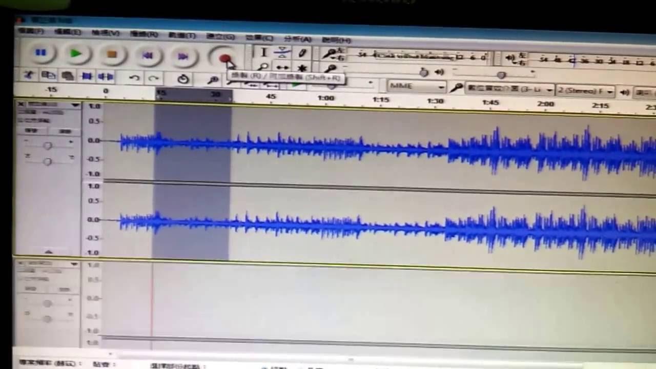 嚶鳴教學 - Audacity 錄音軟件 簡單應用 - YouTube