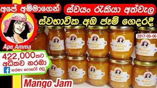අඹ ජෑම් ගෙදරදී හදමු | Homemade organic mango jam by Apé Amma(Eng Subtitle)