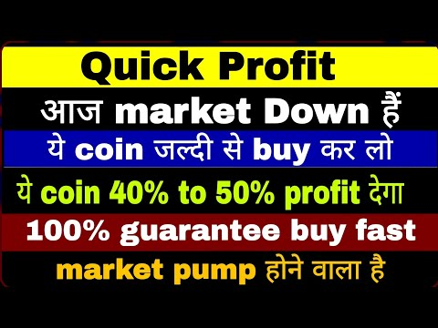 🔴 Urgent ये Coin में invest करे | Crypto News Today | Which Crypto To Invest | Best Coin to buy now