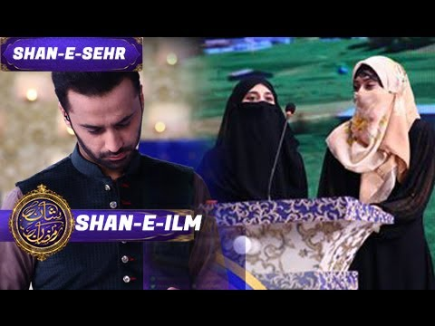 Shan-e-Sehr - Segment: Shan-e-Ilm - 12th June 2017