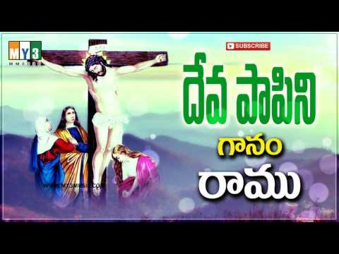 దేవా పాపిని Deva Paapini Latest Telugu Jesus(Christian) Top Hit Songs