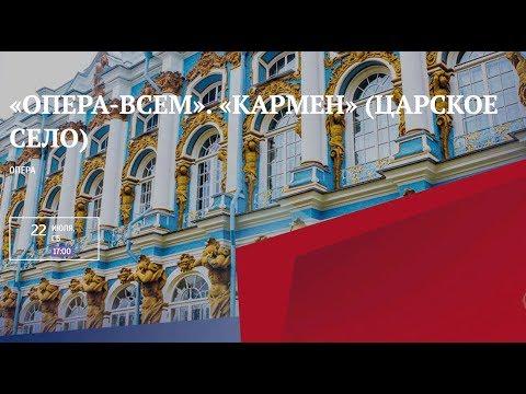 Опера-ВСЕМ. Кармен. All together opera