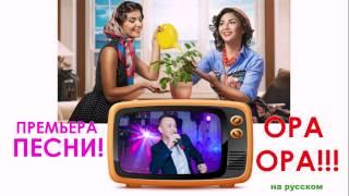 Эшнайт (Eshnight) – Opa Opa (На русском)