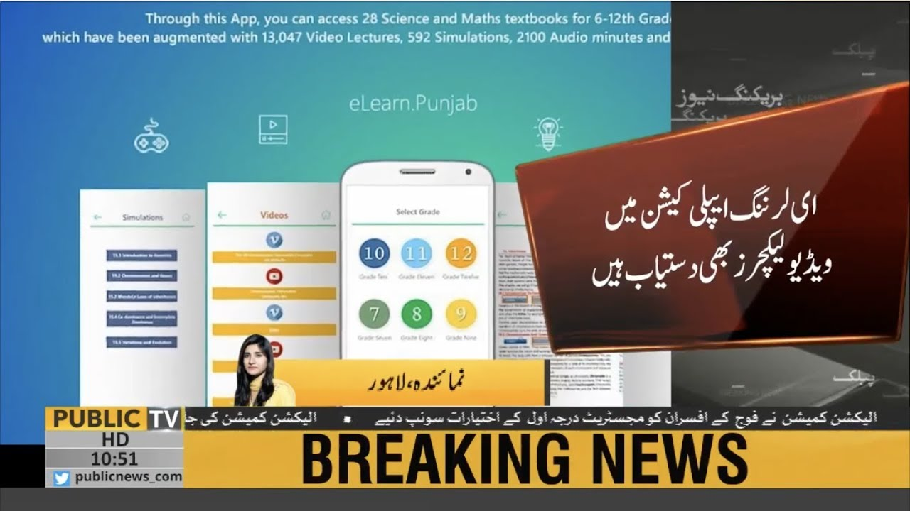 School education department introduced E-learning app for students | Public News