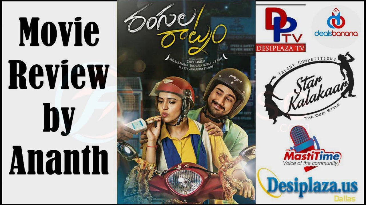 NRI Review | Rangula Ratnam Review & Rating  |   |Raj Tarun,Chitra Shukla