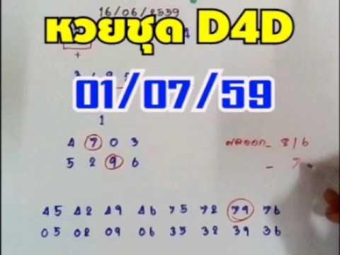 เลขเด็ดงวดนี้01/07/59,เลขเด็ดD4Dงวดที่แล้ว79ตรงๆ