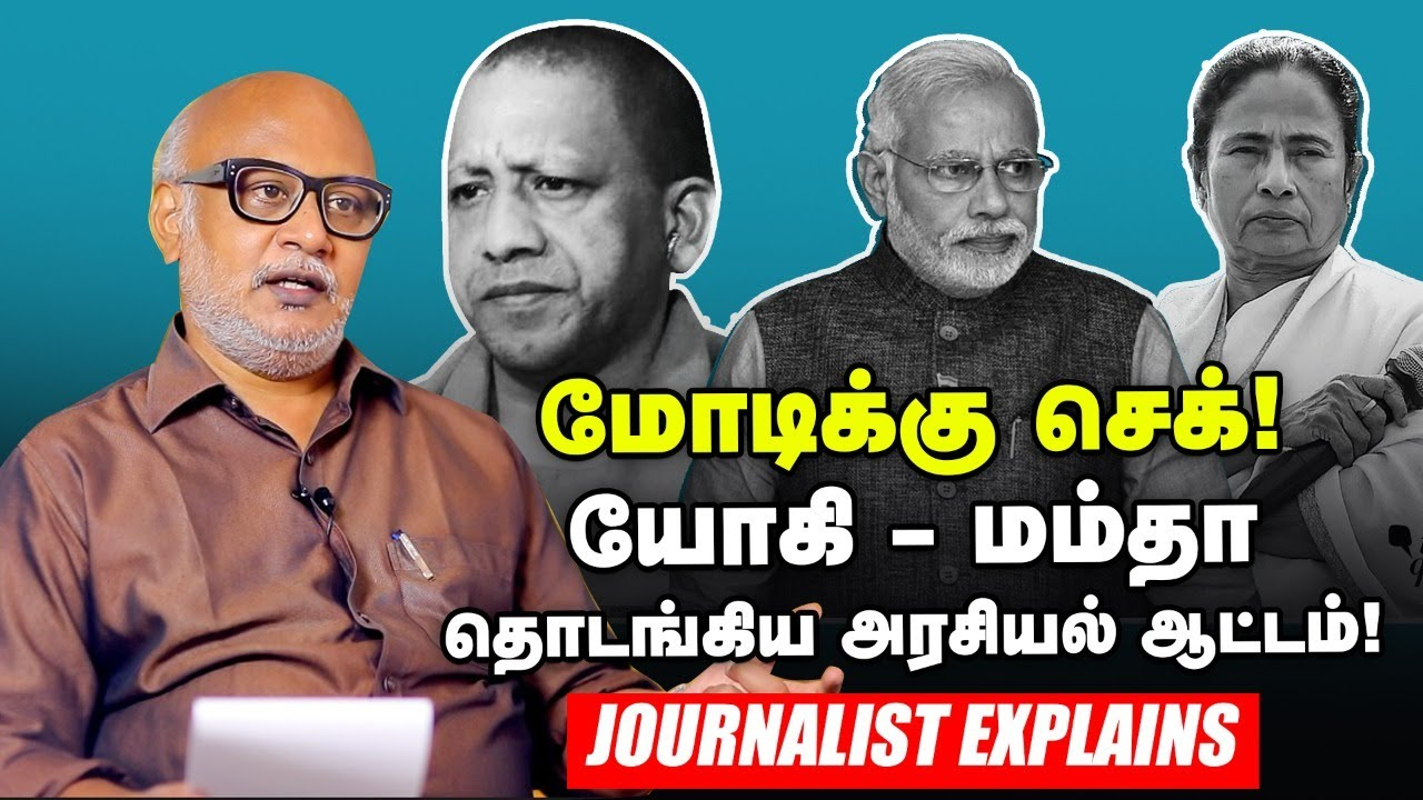 மோடி,அமித்ஷாவிற்கு 'ஷாக்' கொடுத்த யோகி! - Journalist Mani Interview
