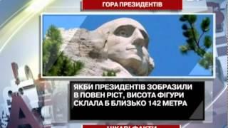 Цікаві факти про Гору Рашмор - гору америка...(Якби президентів зобразили в повен ріст,... Повний текст новини: http://24tv.ua/news/2/118/220935., 2012-05-23T20:56:09.000Z)