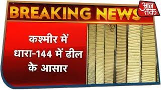Breaking News: Kashmir में आज से धारा 144 को ढील दिए जाने की उम्मीद, मोबाइल सेवा चालू होगी