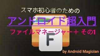 ファイルマネージャー+ その1 screenshot 5