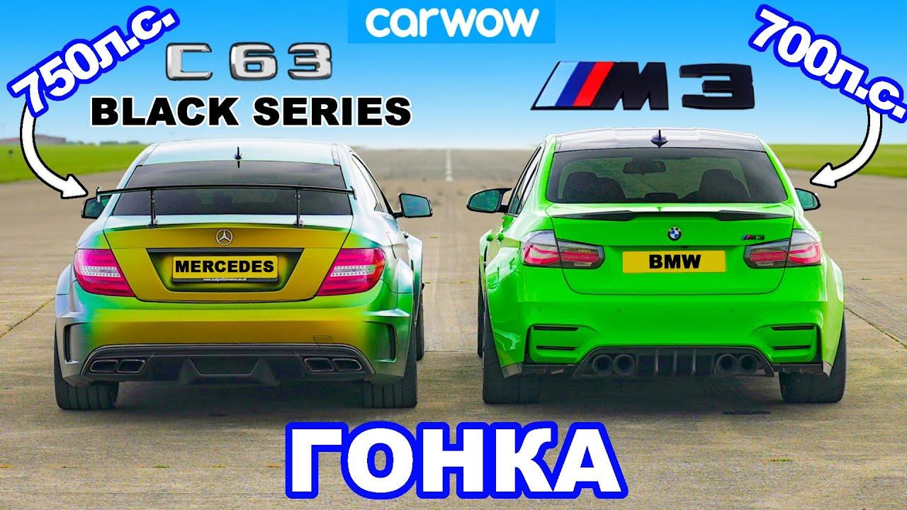 Download AMG C63 Black Series (750 л.с.) против BMW M3 (700 л.с.): ГОНКА 1/4 мили, 1/2 мили и 1 МИЛЯ!