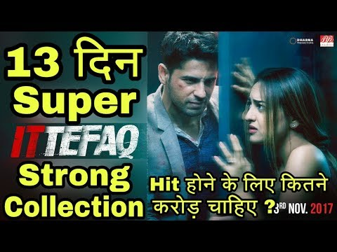 Ittefaq Day 13 Reports   13th Day Box Office Collection   Will Be Hit ?