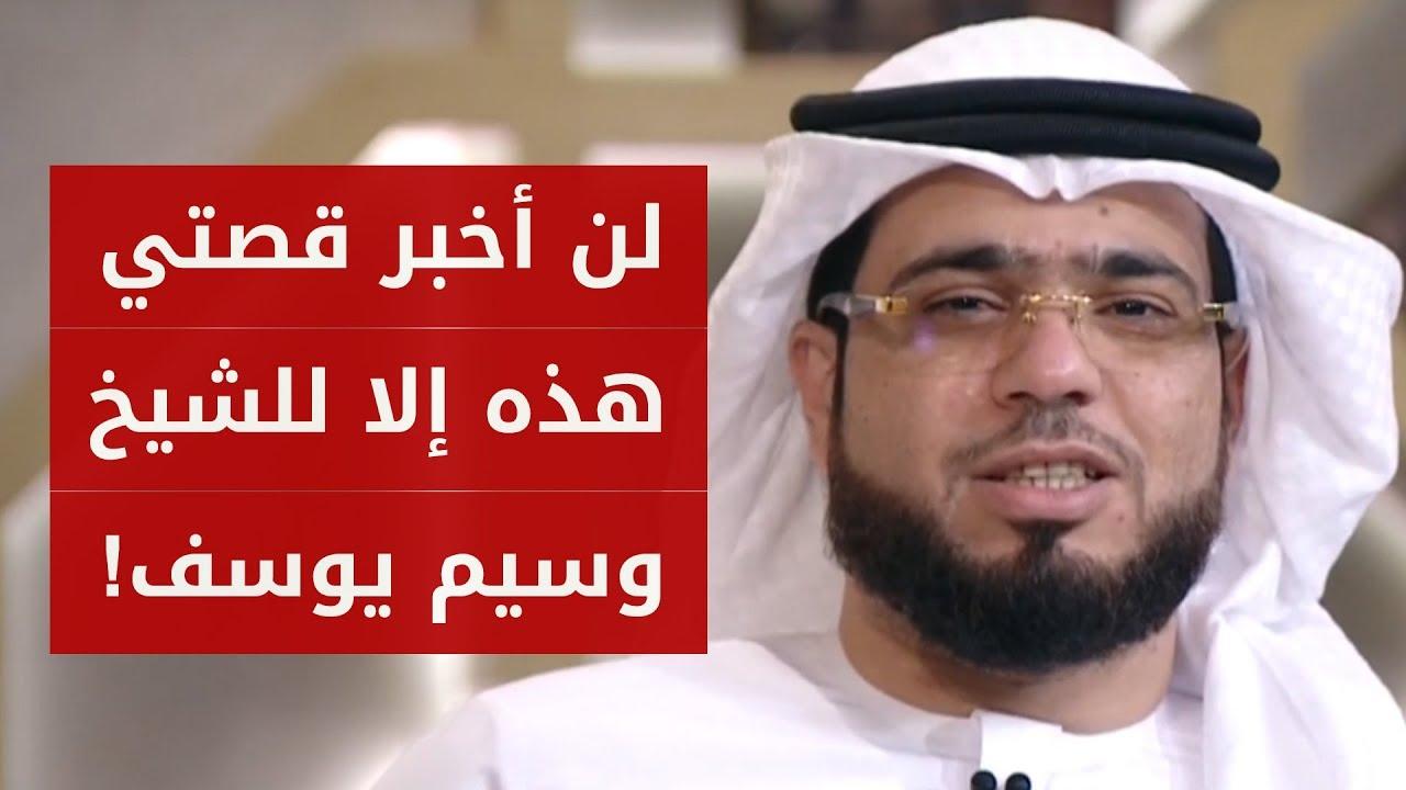 قصة هذا الشاب لم يخبر بها أحد حتى أقرب الناس إليه .. الشيخ د. وسيم يوسف