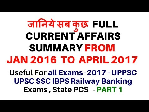 CURRENT AFFAIRS FROM JAN 2016 to  APR 2017   -  IAS |  PCS |  SSC |  IBPS |  Railway Part 1