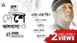 Ayub Bachchu - Deshe Valobasha Nai   দেশে ভালবাসা নাই   Legend of Band Music   Official Jukebox