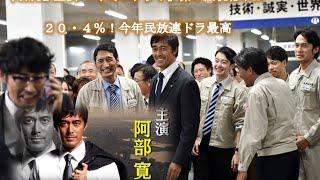 阿部寛 主演の 「下町ロケット」第8話20・4%!今年民放連ドラ最高 ...