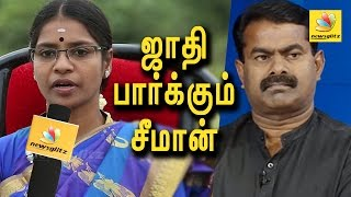 Ki.Veeralakshmi Interview : Seeman discriminates Tamils on caste lines | Tamizhar Munnetra Padai